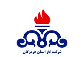 شرکت ملی گاز هرمزگان